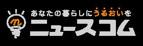 株式会社ニュースコム
